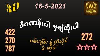 16-5-2021 ချဲဂဏန်း ဒီဂဏန်းနဲ့ထိမှ ချဲထိုးပါ mmnyo life 2d,3d,thai lottery free
