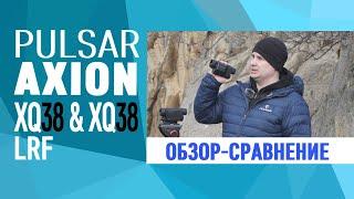 Обзор тепловизоров Pulsar Axion LRF XQ38 и Pulsar Axion XQ38