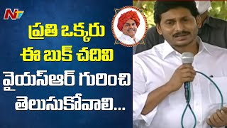 YS Jagan speech at 'Nalo Natho YSR' Book launch: YSR Jayan..