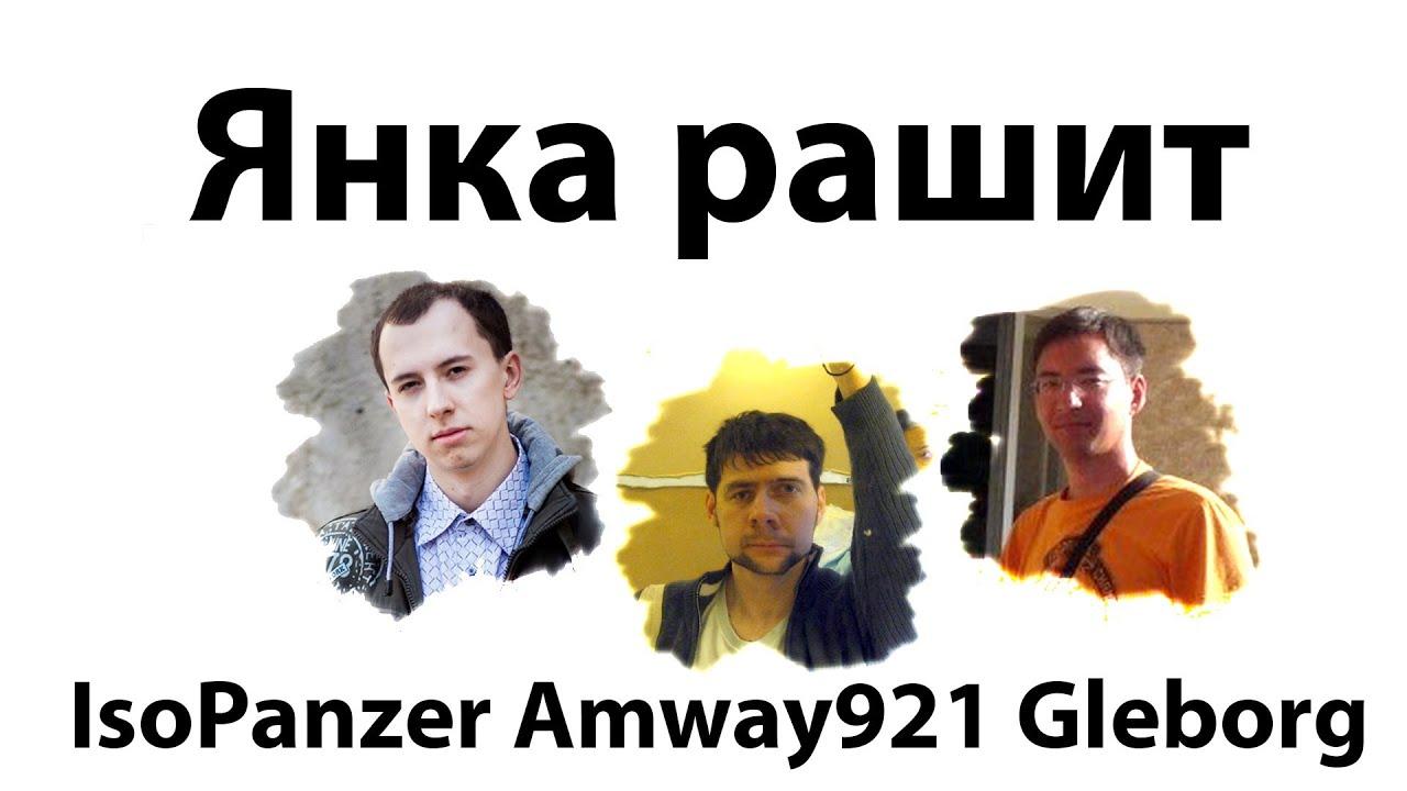 ИсоБорг921 - Янка рашит