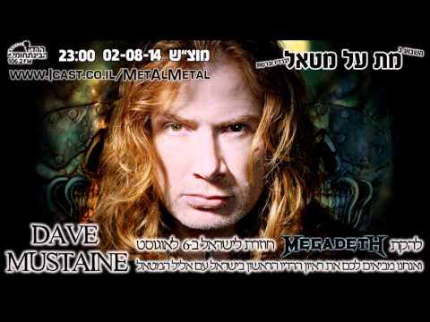 Met Al Metal With Dave Mustaine of MEGADETH!!! מת על מטאל 294
