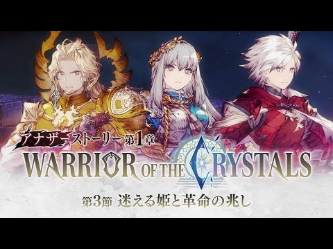 【FFBE幻影戦争】アナザーストーリー第1章「WARRIOR OF THE CRYSTALS」第3節予告のサムネイル
