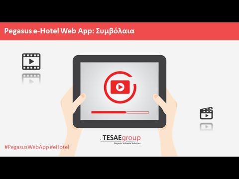 Module Συμβόλαια- Pegasus e-Hotel Web App