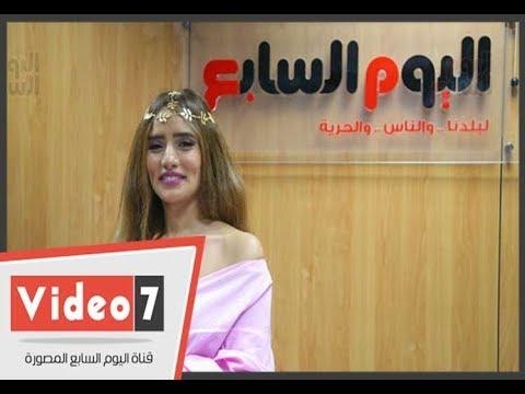 """زينة مهنئة """"اليوم السابع"""" بعيد ميلاده : 10 سنين نمرة واحد"""