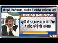 Congress Uttar Pradesh में SP, BSP, RLD के लिए छोड़ेगी 7 सीटें | Breaking News