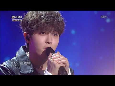 불후의명곡 Immortal Songs 2 - 김재환 - 잊을게.20171118