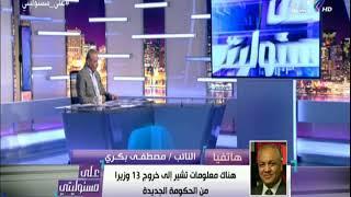 النائب مصطفي بكري : الرئيس السيسي بعث رسالة للجميع بعدم ...