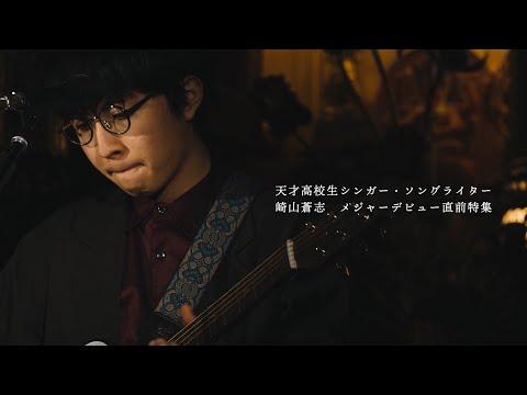[ 崎山蒼志 ]  Soushi Sakiyama Debut Documentary from TOKYO MX