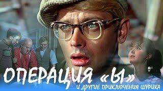 Операция «Ы» и другие приключения Шурика (комедия, реж. Леонид Гайдай, 1965 г.)