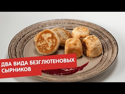 Два вида безглютеновых сырников | Исключительная еда