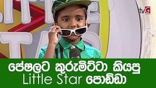 පේෂලට කුරුමිට්ටා කියපු Little Star පොඩ්ඩා