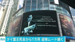 タイ国王死去から1カ月 依然として追悼ムード続く(16/11/14)