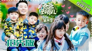 Dad Where Are We GoingS05 EP12Part 1Final Episode Alalei From Season4 Is Back