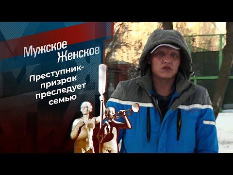 Привидение из Перми. Мужское / Женское. Выпуск от 14.04.2021