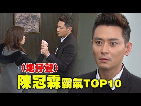 """【炮仔聲】陳冠霖貼心直播灑糧!加碼""""至明霸氣TOP10"""""""
