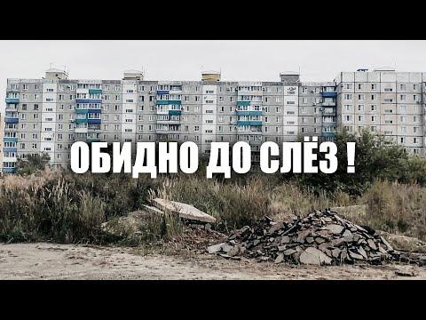 Возвращаюсь в Комсомольск! Люди так жить не должны! Разруха в регионах Переезд в Москву✦ВЛОГ