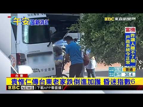 最新》袁惟仁傳台東老家跌倒進加護 昏迷指數6@東森新聞 CH51