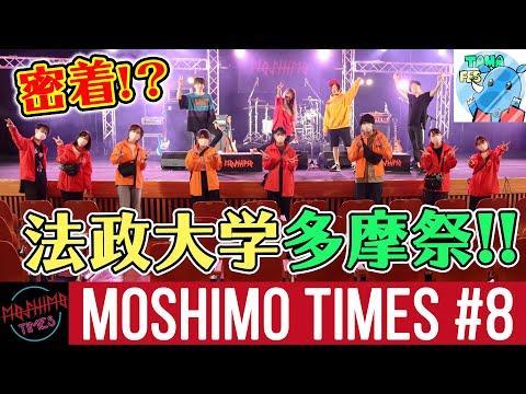 MOSHIMO TIMES #8『法政大学多摩祭』でのライブに密着!!