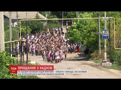 На Одещині попрощалися із Надією Морозовою, яка загинула в зоні АТО