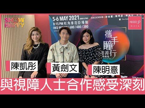 陳明憙 陳凱彤 黃劍文  與視障人士合作音樂劇《攜手瞳行》感受深刻