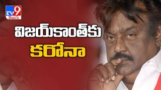 DMDK chief Vijayakanth tests positive for Coronavirus..