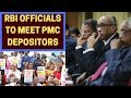 PMC Bank Scam: RBI Officials to meet PMC Depositors   NewsX