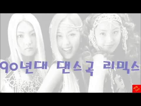 90년대 댄스곡 논스톱 메들리 (Remix) (K-POP) 90s Korean Dance Song Nonstop Medley