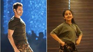Mahesh Babu Daughter Sitara Viral Dance Video..