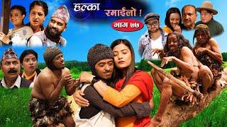 Halka Ramailo | Episode 77 | 02 May 2021 | Balchhi Dhurbe, Raju Master | Nepali Comedy