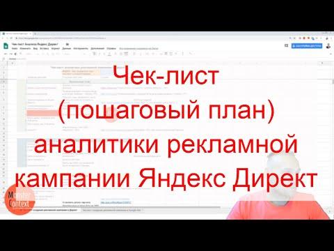 Чек-лист (пошаговый план) аналитики рекламной кампании Яндекс Директ