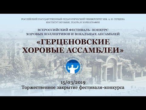 «Герценовские хоровые ассамблеи – 2019». Закрытие