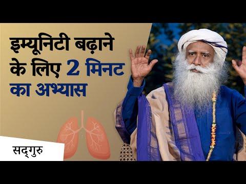 इम्यूनिटी बढ़ाने के लिए 2 मिनट का अभ्यास | Boost Immunity | Sadhguru Hindi