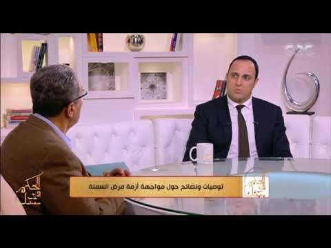 الحكيم في بيتك | تعرف علي نصائح د.محمد عبيد للعلاج من السمنة
