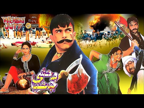 Wehshi gujjar punjabi full movie - Cast iron fire ring grill