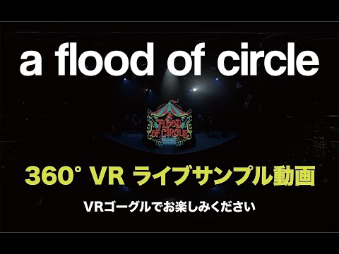 【VR LIVE 映像】Sweet Home Battle Field [2020.06.28 A FLOOD OF CIRCUS 2020] - a flood of circle