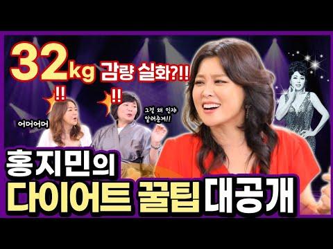 다이어트 여신이라 불리는 뮤지컬 디바 홍지민!
