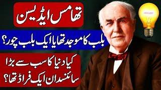 Thomas Edison! Genius or a Fraud? Hindi & Urdu
