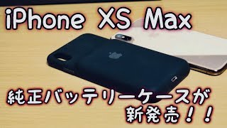 iPhone XS Max!Apple純正バッテリーケースがきたー!!