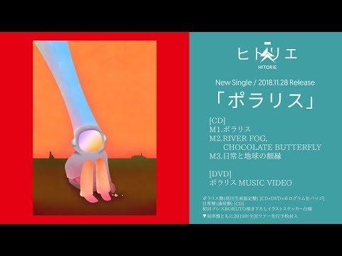 ヒトリエ 『ポラリス』トレーラー / HITORIE – Polaris trailer