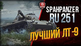 Spahpanzer Ru 251 лучший ЛТ-9?