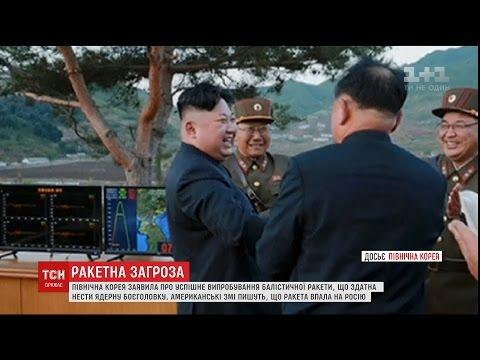 Через запуск балістичної ракети Північною Кореєю Радбезу ООН скликав термінове засідання