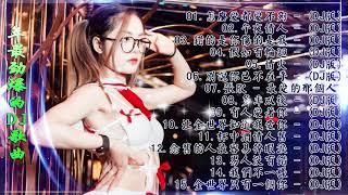2021夜店舞曲 重低音   2021最火歌曲dj   2021年最新dj歌曲  2020全中文舞曲串烧  全中文DJ舞曲 高清 新2021夜店混音  串烧 dj china remix 2021