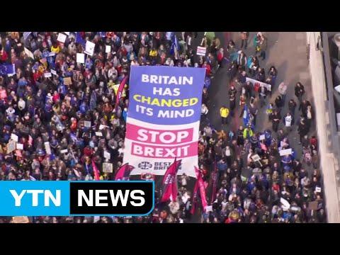 英런던서 수십만명 브렉시트 반대 행진 / YTN