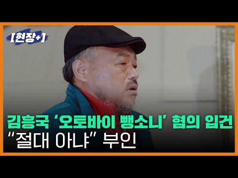 [현장+]가수 김흥국, '오토바이 뺑소니' 혐의 입건…...