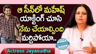 I was spellbound by Mahesh Babu acting in Maharshi: Jayasu..