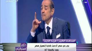 على مسئوليتي - فريد الديب وتفاصيل اخر زيارة لنتنياهو في مصر ...