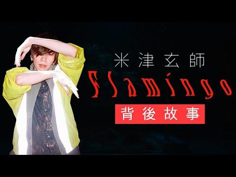 米津玄師-Flamingo【那些音樂背後的故事 EP35】