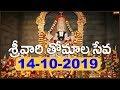 శ్రీవారి తోమాల సేవ | Srivari Thomala Seva | 14-10-19 | SVBC TTD