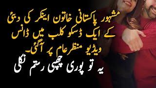 Pakistani Female News Anchor at Dubai   Latest Celebrity News