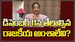 Prof Nageshwar analysis on impact of Telangana poll result..